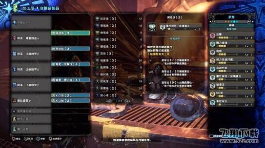 《怪物猎人世界》冰原DLC碎龙轻弩配装建议_52z.com