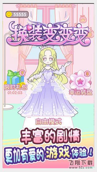 童话小公主暖暖沙龙时装秀V1.0.0 安卓版_52z.com