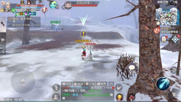 《完美世界》手游会说话的雪人隐藏任务图文攻略_52z.com