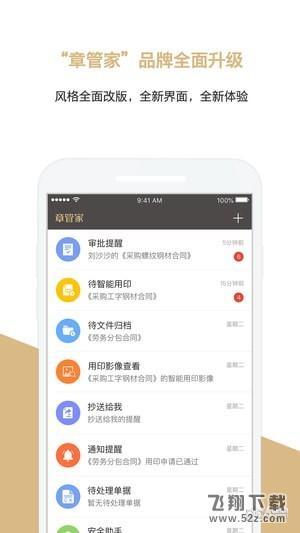 章管家V3.2.10 安卓版_52z.com