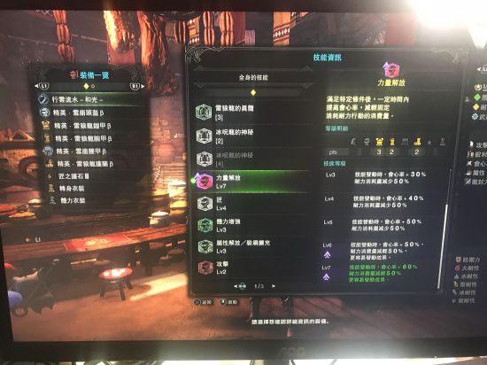 《怪物猎人世界》强力属性太刀10分3D推荐 _52z.com