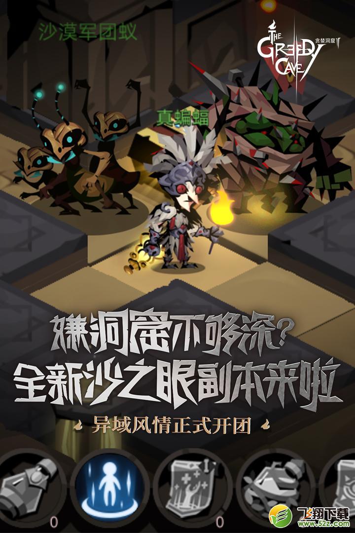 贪婪洞窟2无限钻石版V1.8.13 破解版_52z.com