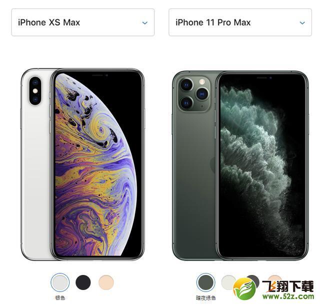 苹果iPhone11pro和iPhonexs/xs max区别对比实用评测_52z.com