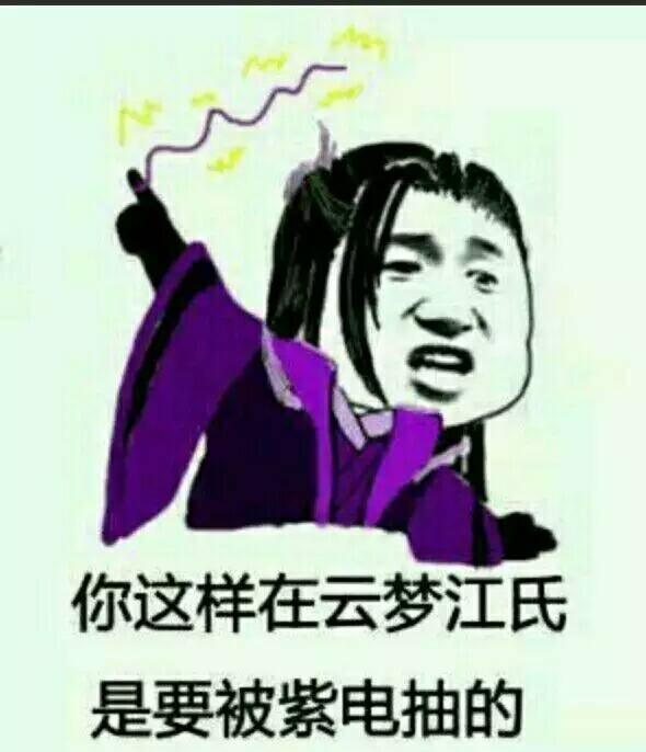 """""""江氏紫电警告""""是什么意思 """"江氏紫电警告""""是什么梗_52z.com"""