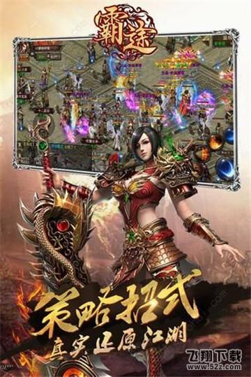 抖音游戏九州霸途V1.0 抖音版_52z.com
