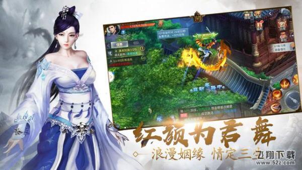 跨越千年的爱恋V3.1 安卓版_52z.com