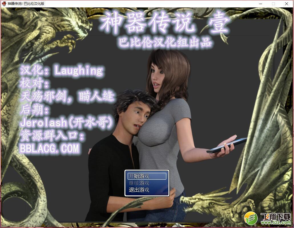 神器传说真人角色游戏V1.0 安卓版_52z.com