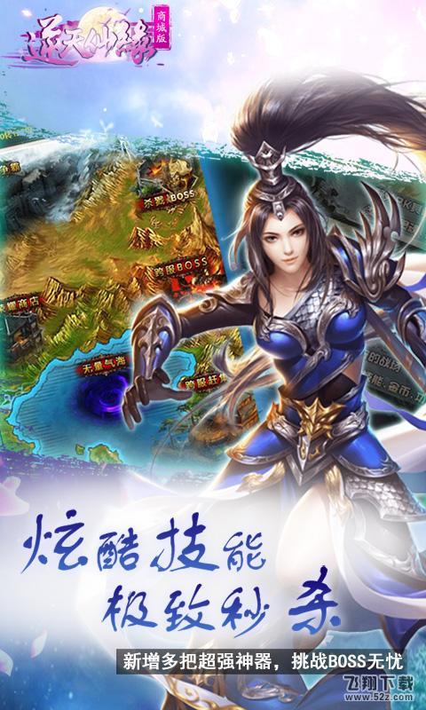 逆天仙缘商城版V1.0.0 GM版_52z.com