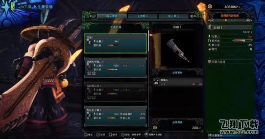 《怪物猎人世界》冰原DLC拔刀流大剑开荒攻略