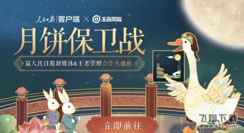 王者荣耀月饼保卫战玩法攻略_52z.com