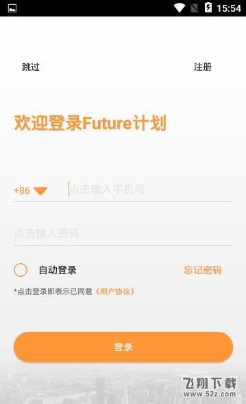 Future计划V1.0.0 安卓版_52z.com