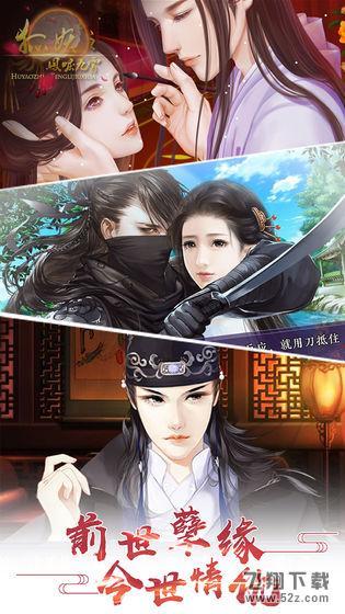 狐妖之凤唳九霄V1.01.18 破解版_52z.com