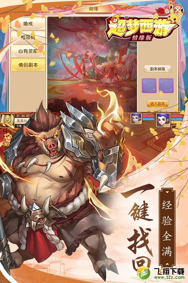 超梦西游V1.0 破解版_52z.com