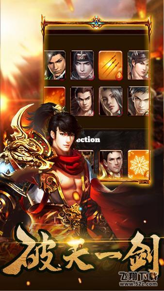 一把屠龙定江山VIP版V1.0 满V版_52z.com