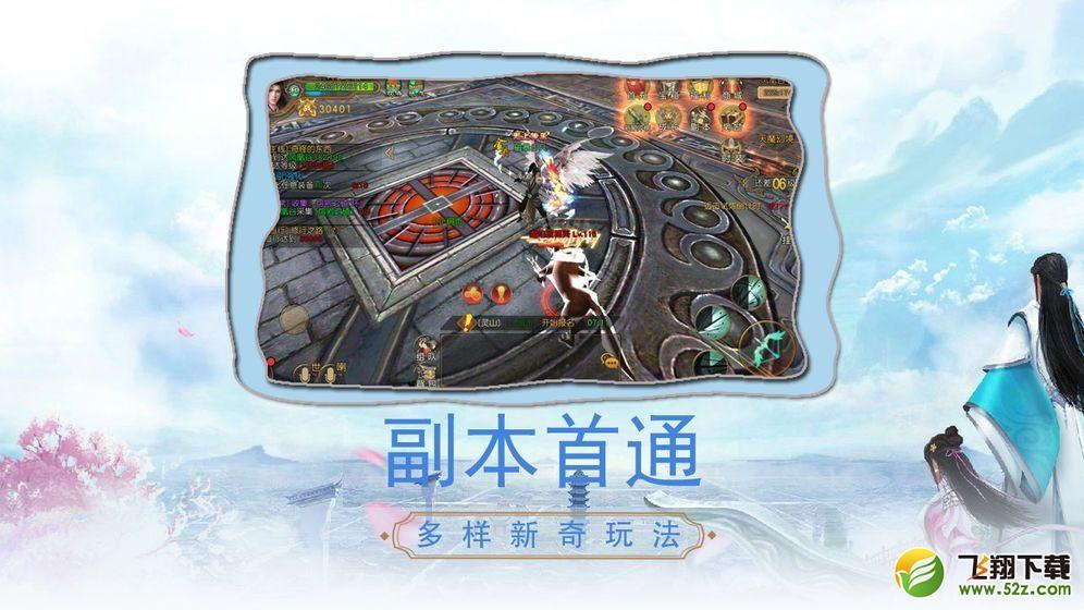 雪山飞狐外传V4.3.0 安卓版_52z.com