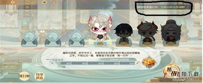 食物语较艺堂玩法攻略_52z.com