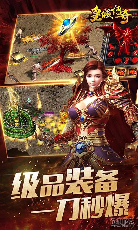 皇城传奇元宝福利版V2.0.1 无限元宝版_52z.com
