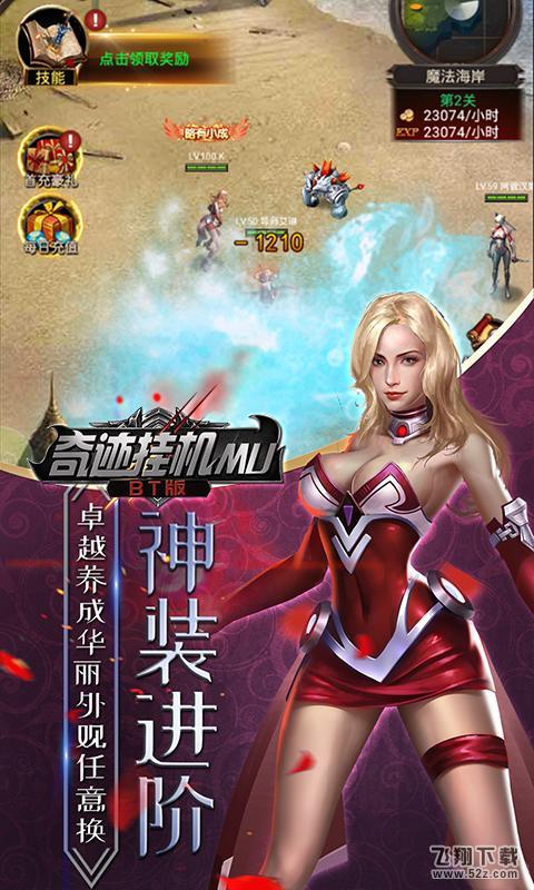 奇迹挂机MU送V10V1.0.5 无限钻石版_52z.com