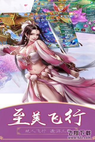江湖奇缘V1.2.7 破解版_52z.com