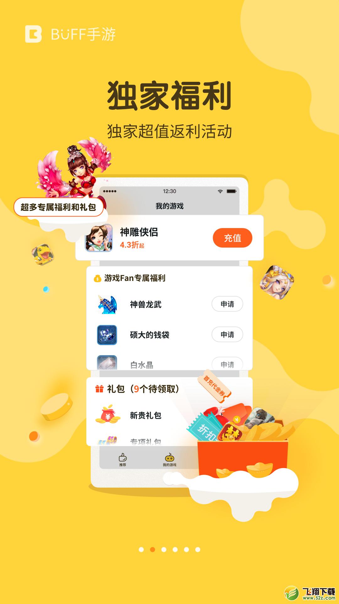 BUFF手游V2.2.0 ios版_52z.com