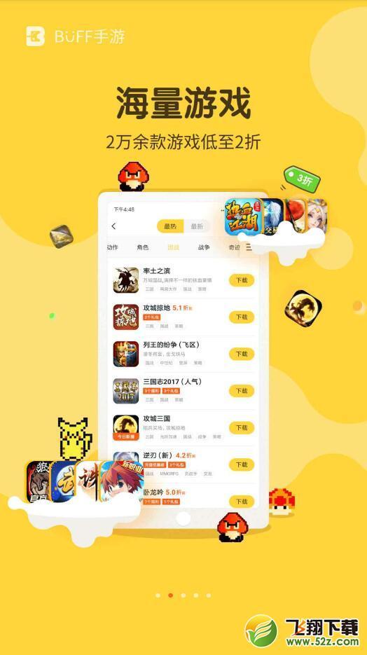 BUFF手游盒子V2.2.0 官方版_52z.com