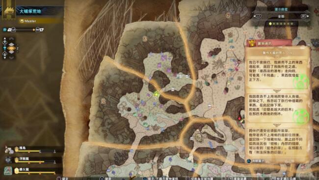 《怪物猎人:世界》制作大盾的男人09位置攻略