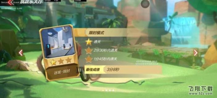 CF手游跳跳乐大冒险玩法攻略_52z.com