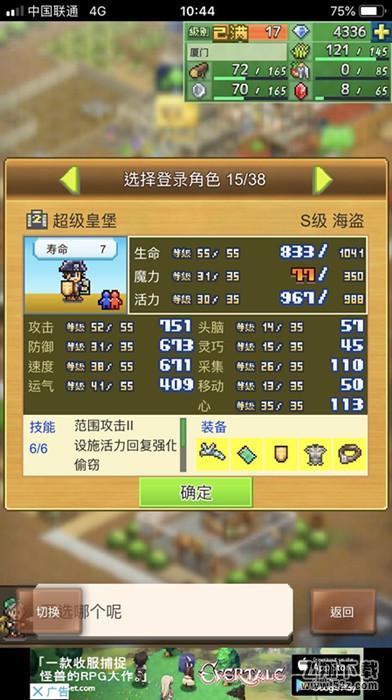 王都创世物语咬人菇位置坐标一览
