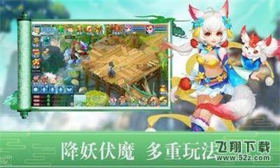 醉萌西游V5.0.0 折扣版_52z.com