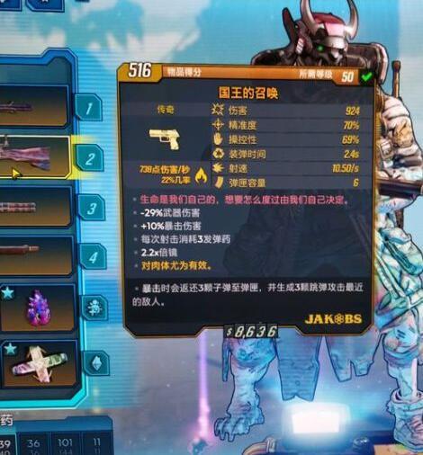 《无主之地3》兽王毕业武器推荐_52z.com
