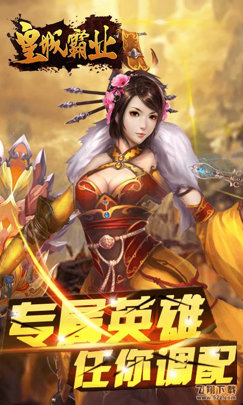 抖音游戏皇城霸业V1.0.0 抖音版_52z.com