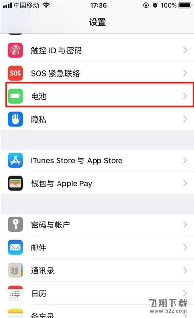 苹果iphone11查看电池损耗情况方法教程