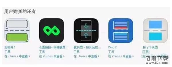 苹果iPhone11pro max截长屏方法教程_52z.com