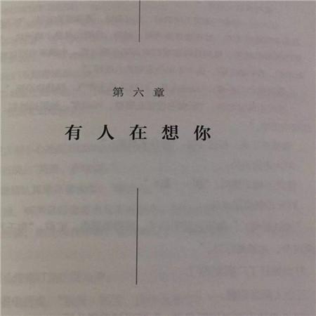 书上的文字图片简短文艺 微信纯文字背景图