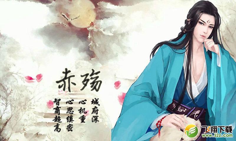 仙狐缘原版下载V1.0 原版_52z.com