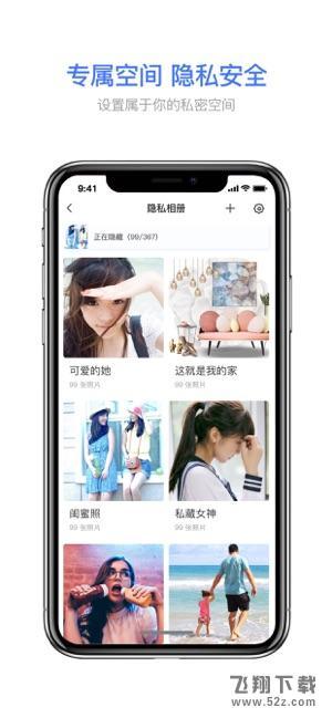 相册宝V2.0.1 IOS版_52z.com