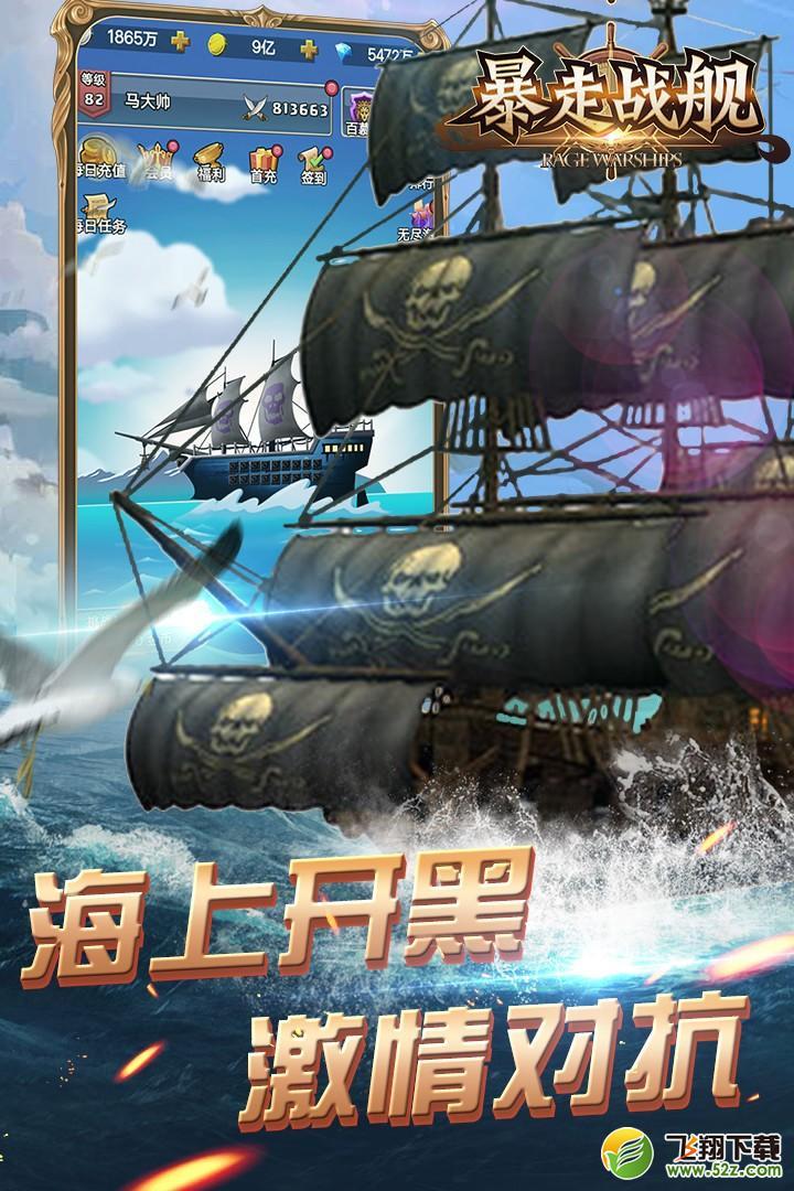 暴走战舰V1.0.0 安卓版_52z.com