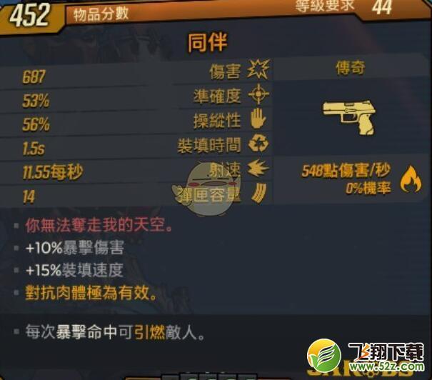 《无主之地3》同伴武器你无法夺走我的天空红字效果介绍_52z.com