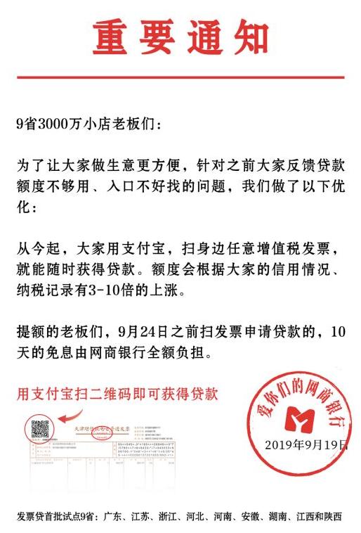 支付宝app发票贷款作用介绍_52z.com