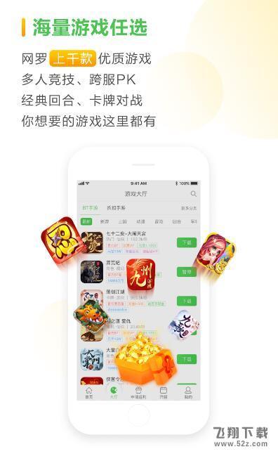 久游堂手游V5.1.6 官方版_52z.com