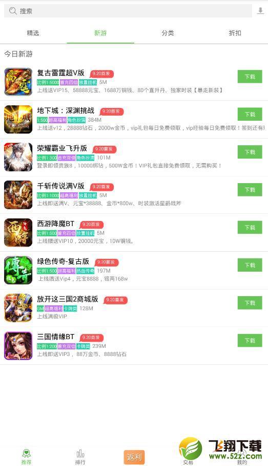久游堂游戏尊享版V5.1.6 尊享版_52z.com