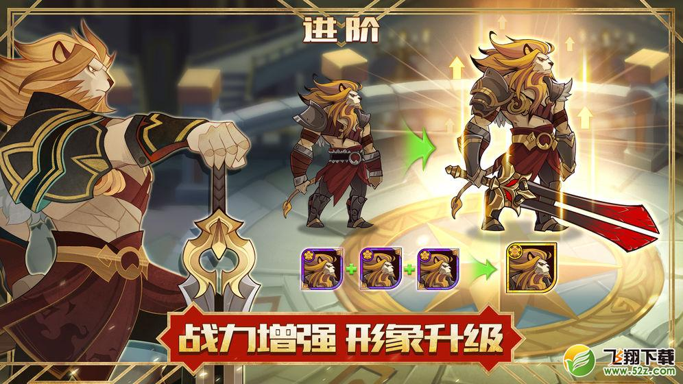 剑与远征V1.0 官方版_52z.com