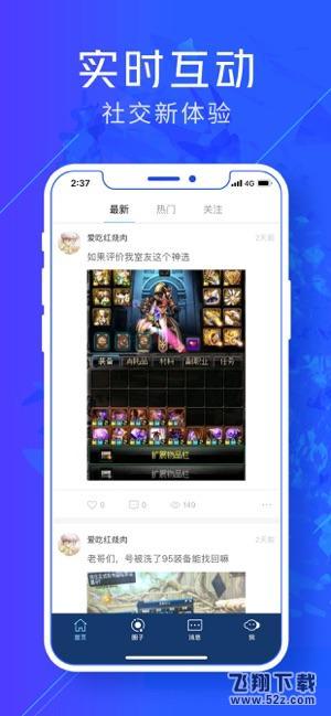 游戏云咖V1.0.1 iOS版_52z.com