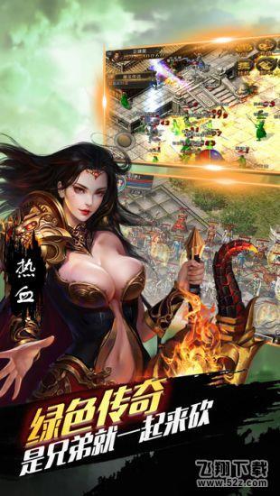 绿色传奇元宝福利版V1.001 无限元宝版_52z.com