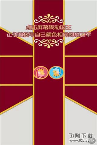 皇家禁卫军_52z.com