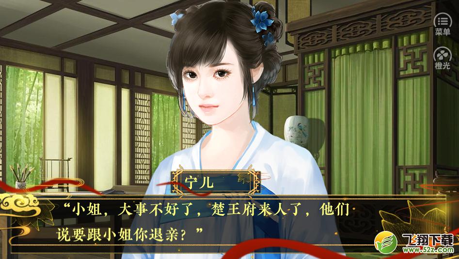 倾世医妃V1.0 苹果版_52z.com