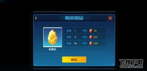 奥拉星手游祈愿石获取攻略_52z.com