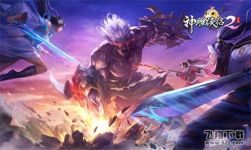 神雕侠侣2手游结义玩法攻略_52z.com