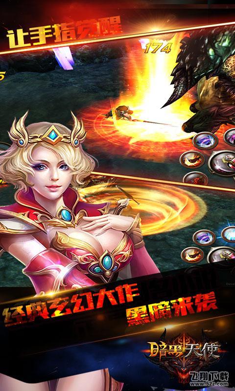 暗黑天使变态版V1.0.0 畅玩版_52z.com
