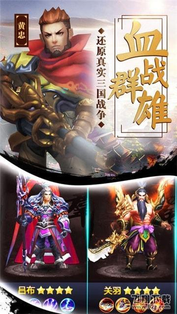 魂战三国无限版V2.8.1 礼包版_52z.com